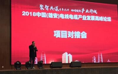 正将参会2018中国(雄安)电线电缆产业发展高峰论坛