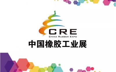 正将自动化参展中国橡胶工业展