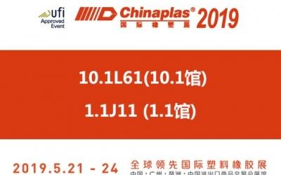 正将参展第三十三届中国国际塑料橡胶工业展览会