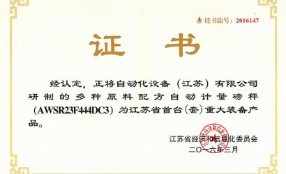 江苏省首台(套)重大装备产品